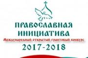 Стартовал международный грантовый конкурс «Православная инициатива 2017-2018»