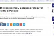 Госсекретарь Ватикана готовится к визиту в Россию