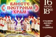 16 июня в Тимашевске состоится благотворительный концерт
