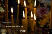 В храмах Ейской епархии пройдут панихиды по погибшим