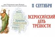 11 сентября во всех храмах и монастырях Ейской епархии будет совершено молебное пение о страждущих недугом винопития